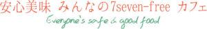 安心美味 みんなの7seven-free カフェ